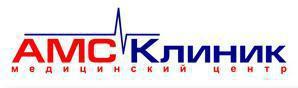 "Медицинский центр ""АМС – Клиник"""