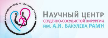 Научный центр сердечно-сосудистой хирургии им. А.Н. Бакулева РАМН