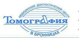 """Медицинский диагностический центр """"Томография в Бронницах"""""""