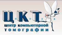Центр Компьютерной Томографии Цокотуха