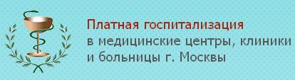 Медицинская служба экстренной и плановой госпитализации в стационары г. Москвы