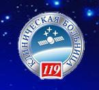 ФГБУЗ Клиническая больница №119 ФМБА России