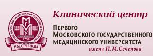 Университетская клиническая больница №1 ПМГМУ им. Сеченова