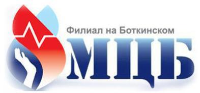 Многопрофильная клиника МЦБ, Филиал на Боткинском