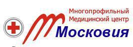 """Многопрофильный медицинский центр """"Московия"""""""