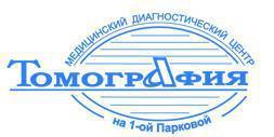"""Медицинский диагностический центр """"Томография на 1-ой Парковой"""""""