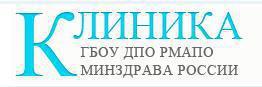 Клиника Государственного бюджетного образовательного учреждения дополнительного профессионального образования «Российская медицинская академия последипломного образования»