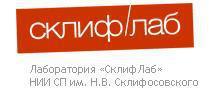 Лаборатория «СклифЛаб» НИИ СП им. Н.В. Склифосовского