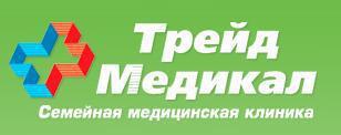 """Семейная медицинская клиника """"Трейд Медикал"""""""