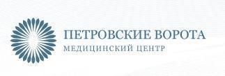 Медицинский центр «Петровские Ворота»
